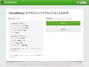 Cloudsticky006