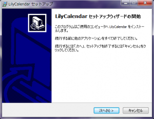 LilyCalendar-beta_102