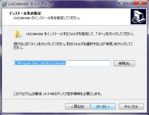 LilyCalendar-beta_104