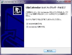 LilyCalendar-beta_110