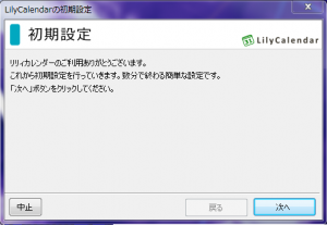 LilyCalendar-beta_111