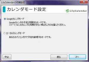 LilyCalendar-beta_113
