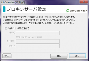 LilyCalendar-beta_114