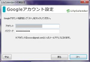 LilyCalendar-beta_115