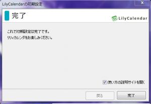 LilyCalendar-beta_118
