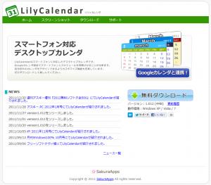 LilyCalendar013