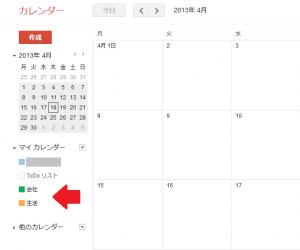 Googleカレンダー001